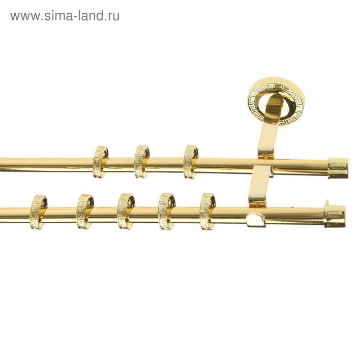 """Карниз двухрядный d=1,6 см """"Фэшн"""", цвет глянцевое золото, длина 280 см"""