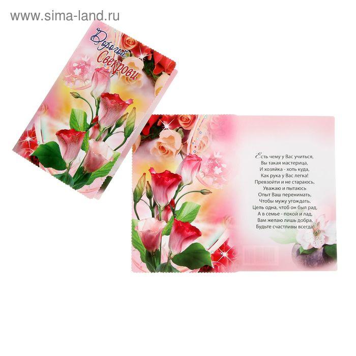 """Открытка средняя """"Дорогой Свекрови"""" цветы, розовый фон, блестки, конгрев"""