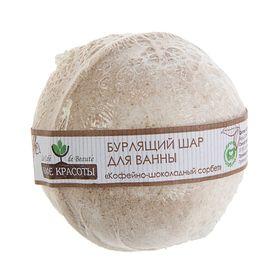 Бурлящий шар для ванны 'Кафе красоты' 'Кофейно-шоколадный сорбет', 120 г Ош