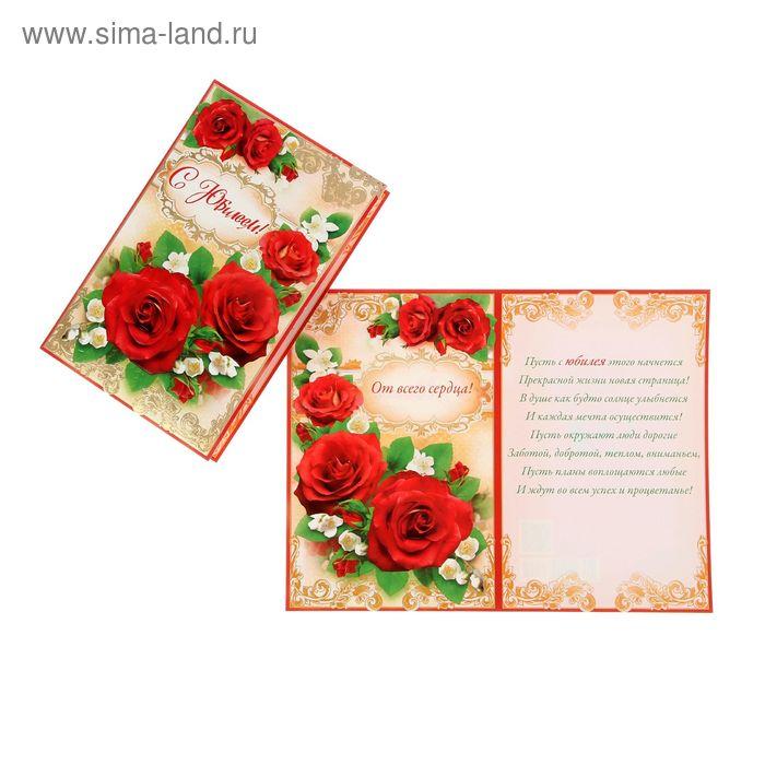 """Открытка """"С Юбилеем!"""" красные розы, фон с узорами, средняя"""