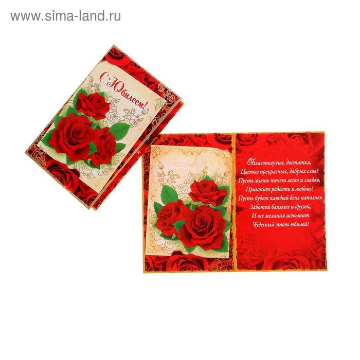 """Открытка """"С Юбилеем!"""" красные розы, красный фон, средняя"""