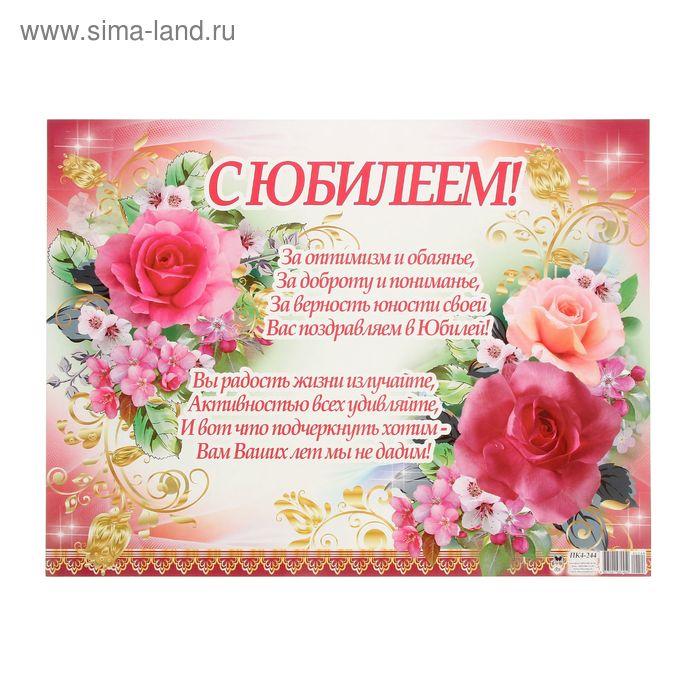 """Плакат """"С Юбилеем!"""" розовые розы, А2"""