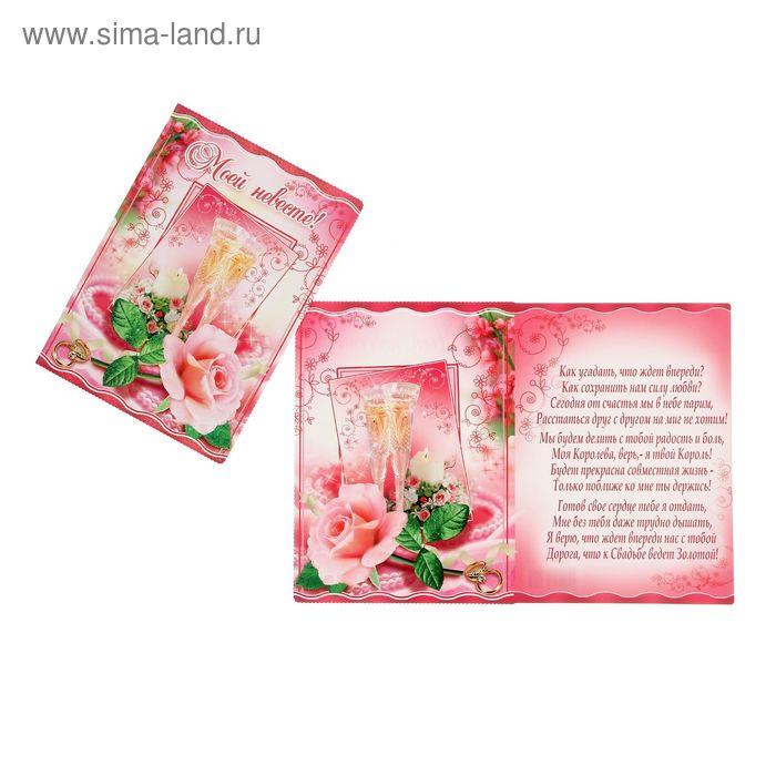 """Открытка """"Моей невесте"""" розовый фон, А4, блестки, конгрев"""