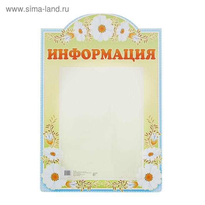 Стенд ИНФОРМАЦИЯ с карманом А4 ромашки.