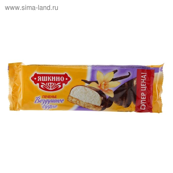 """Печенье сдобное """"Яшкино"""", Воздушное суфле, 112 г"""