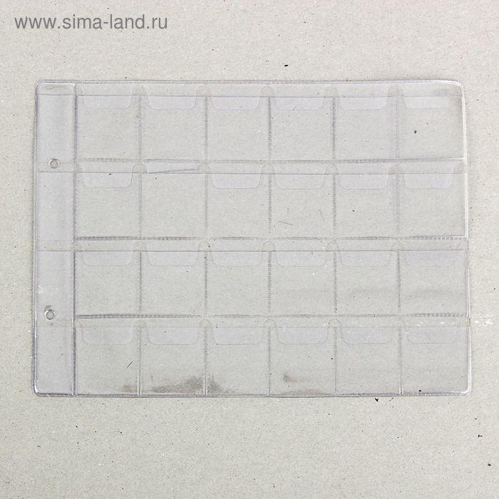 Лист для монет горизонтальный на 24 ячееки (230*170)