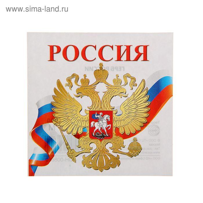 """Наклейка """"Россия"""" герб, триколор"""