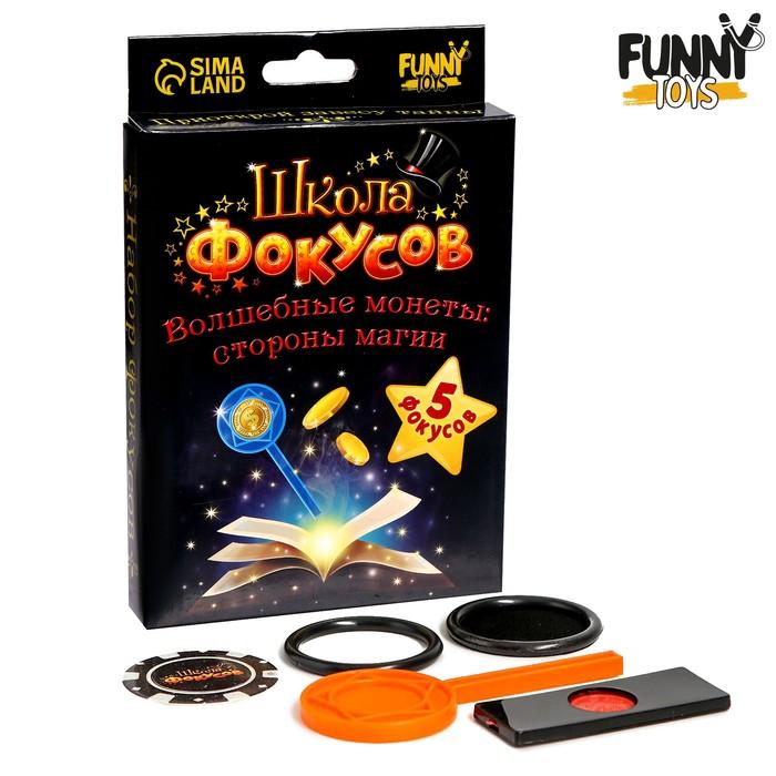 """Набор фокусника """"Волшебные монеты: стороны магии"""", 5 фокусов"""