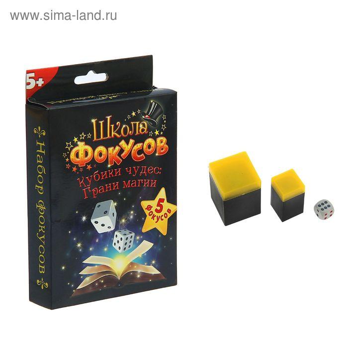 """Набор фокусника """"Кубики чудес: грани магии"""", 5 фокусов"""