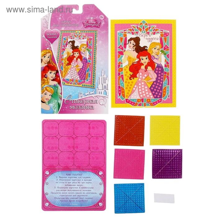"""Мозаика стикерная """"Верь в чудеса!"""", Принцессы, EVA стикеры + карточка для гадания"""
