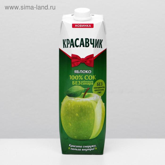 """Нектар осветлённый """"Красавчик"""" Яблочный, 0,93 л"""