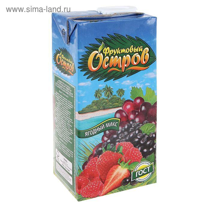 Напиток «Фруктовый остров» ягодный микс, 0,93 л