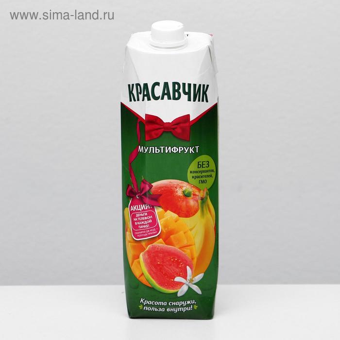 "Нектар ""Красавчик"" Мультифрукт, 0,93 л"