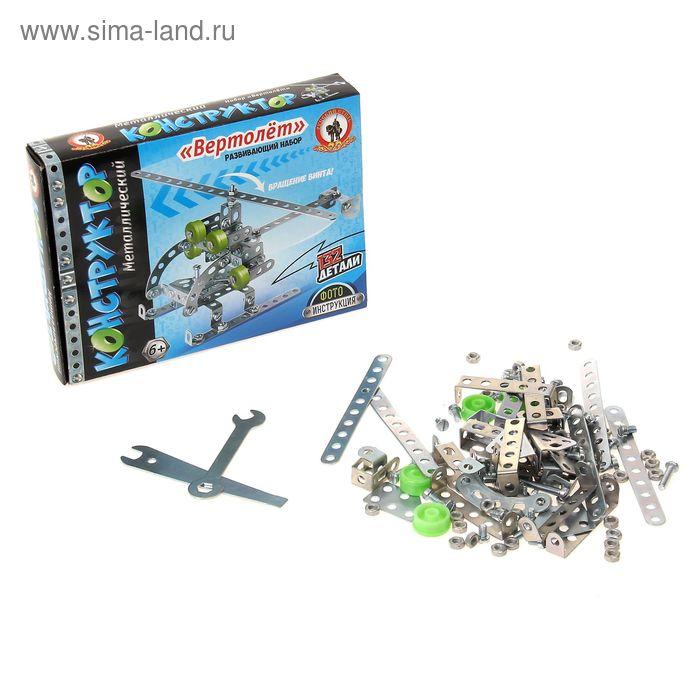 Металлический конструктор «Вертолёт», 91 деталь