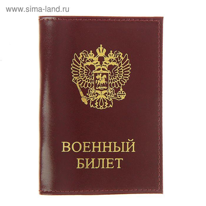 Обложка для военного билета, бордовый глянцевый