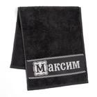 """Полотенце махровое """"Максим"""" 30х70 см 100% хлопок, 370гр/м2"""