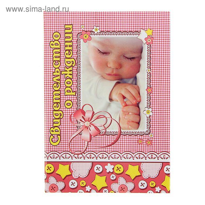 Папка картон под свидетельство о рождении Девочки