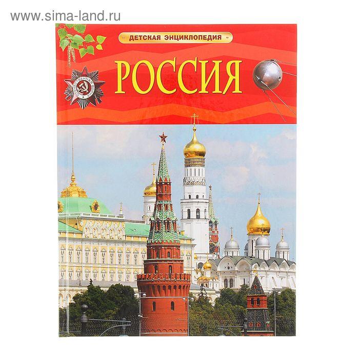 Детская энциклопедия «Россия»