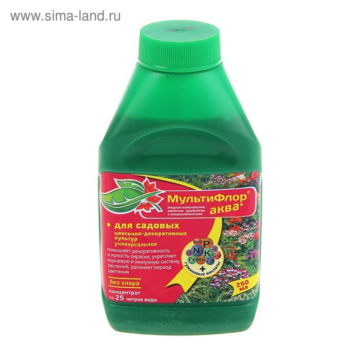 Удобрение Мультифлор Аква универсальное, для садовых цветочно-декоративных культур  250 мл.   128209