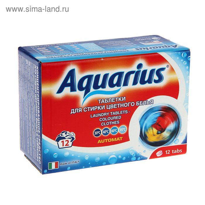 Таблетки Aquarius для стирки цветного белья, 12 шт