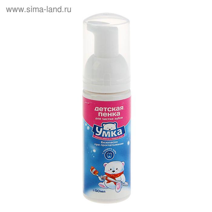 """Детская пенка для чистки зубов """"Умка"""", 50 мл"""