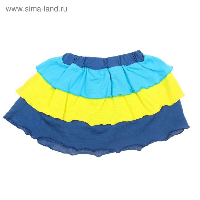Юбка для девочки, рост 110 см, цвет голубой/жёлтый/синий (арт. К-020/1)