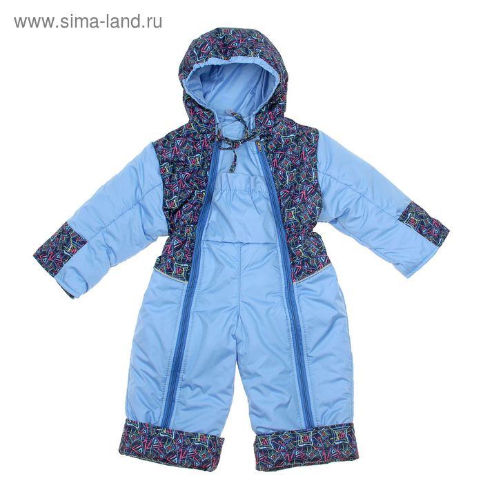 """Комбинезон для мальчика """"Малыш"""" синтепон, рост 104 см, принт+голубой"""