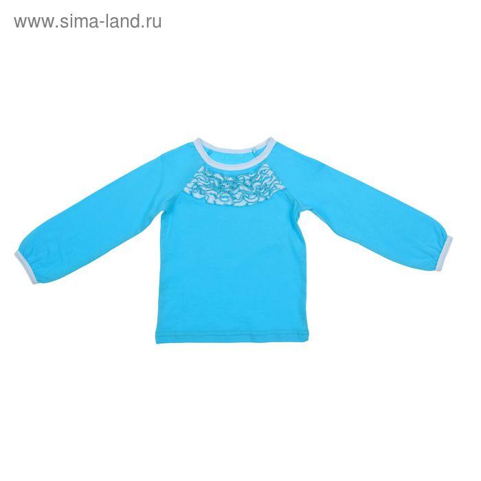 Блузка для девочки, рост 110 см, цвет голубой (арт. И-034/1)