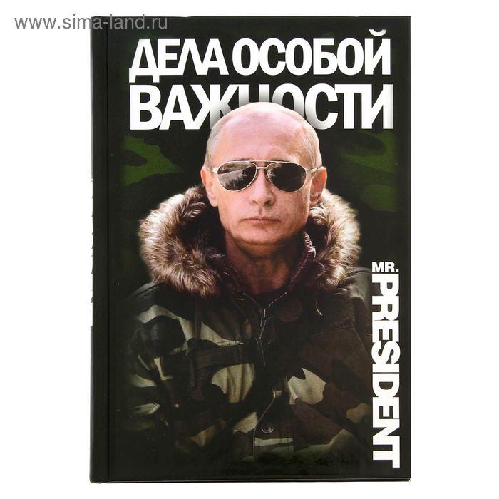 """Ежедневник Мистер Президент """"Дела особой важности"""", 80 листов"""