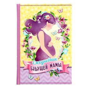 Ежедневник 'Ежедневник будущей мамы', твёрдая обложка, А5, 80 листов Ош