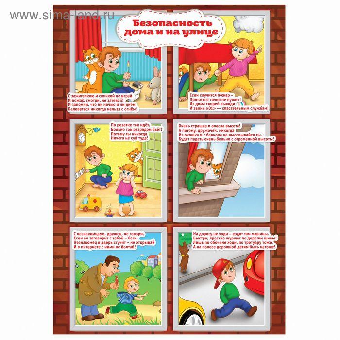 """Плакат обучающий А3 """"Безопасность на улице"""""""