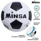 Мяч футбольный Minsa, 32 панели, PU, машинная сшивка, размер 4