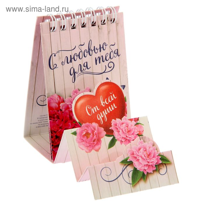 """Блокнот на гребне с фигурным отворотом """"С любовью для тебя"""", 30 листов"""