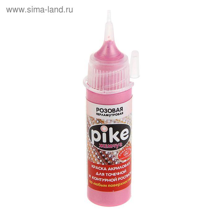 Эмаль для точечной росписи и контурирования Пике Pearl 18мл Аква-колор , перламутровая розовая К6104
