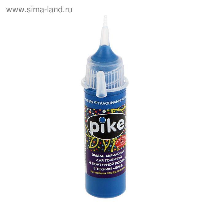 Эмаль для точечной росписи и контурирования Пике 18мл Аква-колор 501, фталоцианиновая синяя К61501