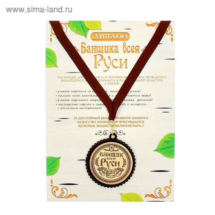 """Медаль с дипломом для банщика """"Банщик всея Руси"""""""