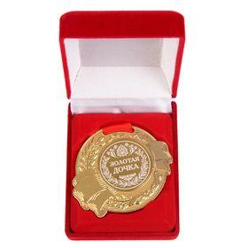 """Медаль в бархатной коробке """"Золотая дочка"""""""