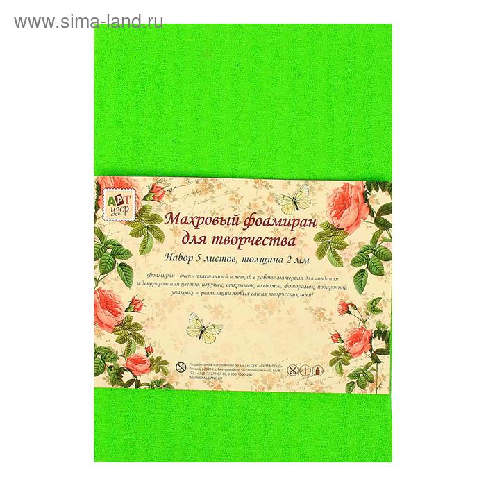 "Фоамиран махровый ""Яркий салат"" 2 мм (набор 5 листов) формат А4"
