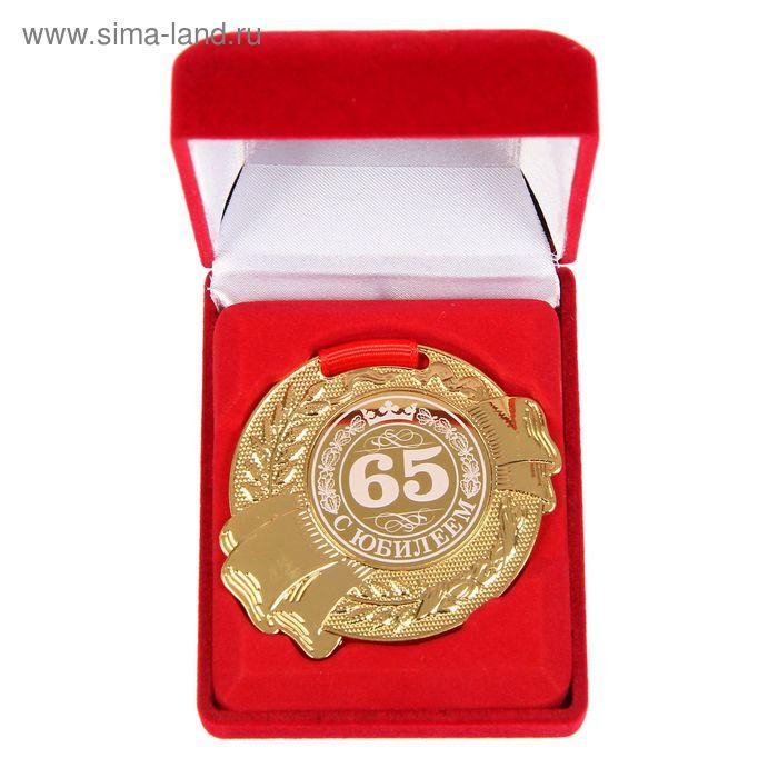 """Медаль в бархатной коробке """"С Юбилеем 65"""""""