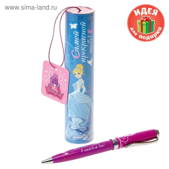 """Ручка подарочная """"Самой прекрасной тебе!"""", Принцессы: Золушка"""