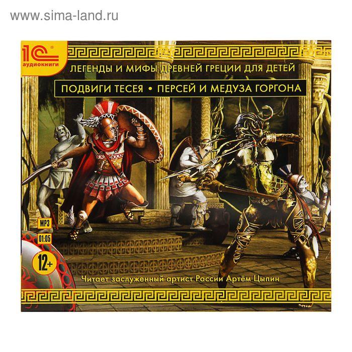 Легенды и мифы древней Греции для детей. Подвиги Тесея. Персей и Медуза Горгона (аудиокнига)