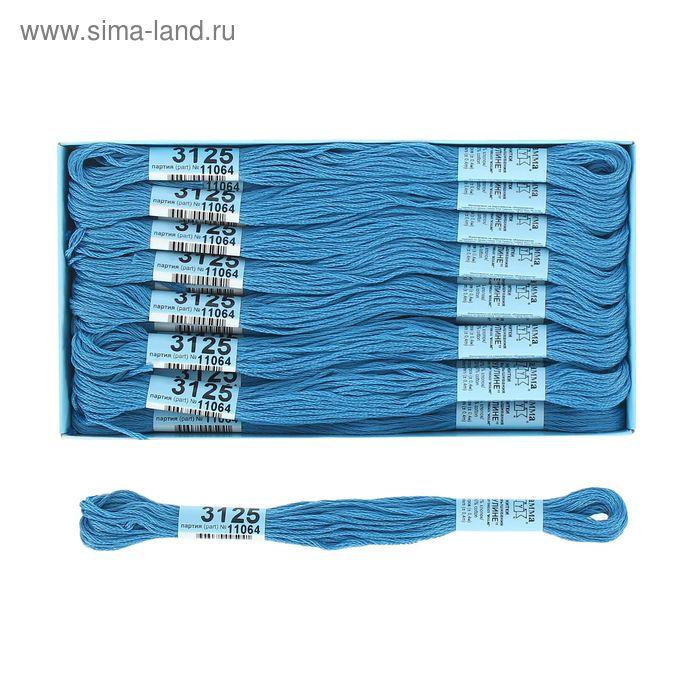 Мулине, №3125, 8±1м, цвет светло-светло-синий