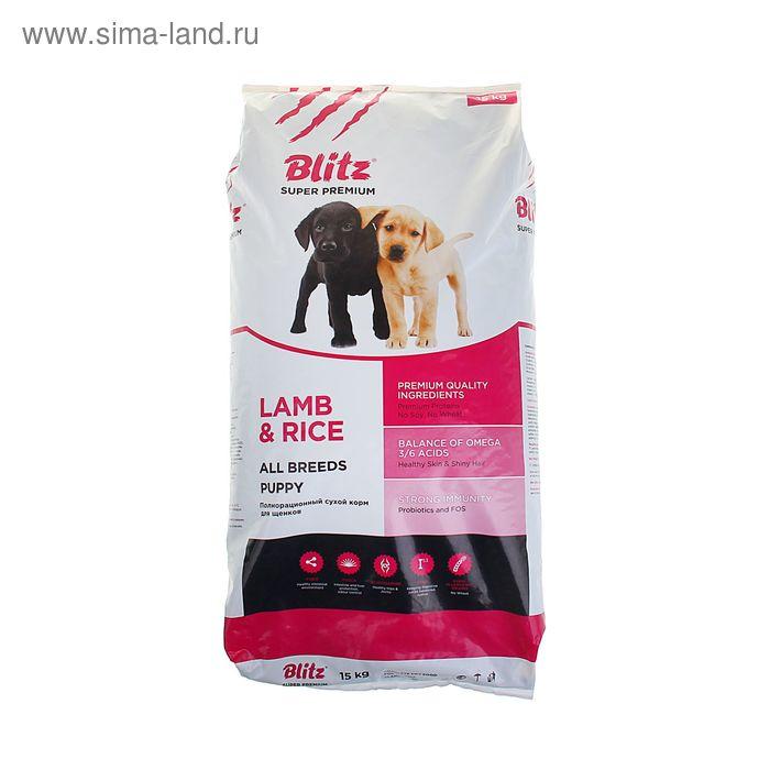 Сухой корм для щенков Blitz Lamb&Rice Puppy 15 кг