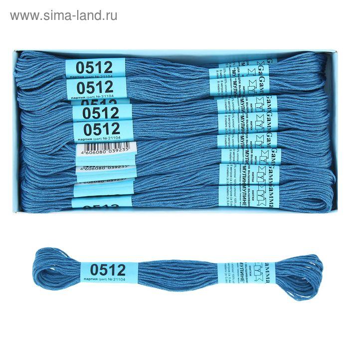 Мулине, №0512, 8±1м, цвет светло-синий