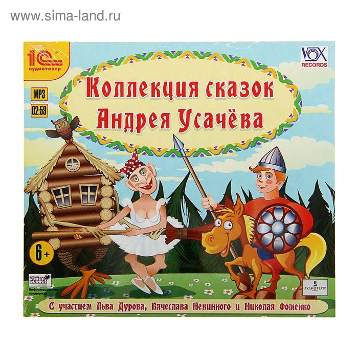 Коллекция сказок А.Усачева (аудиокнига)