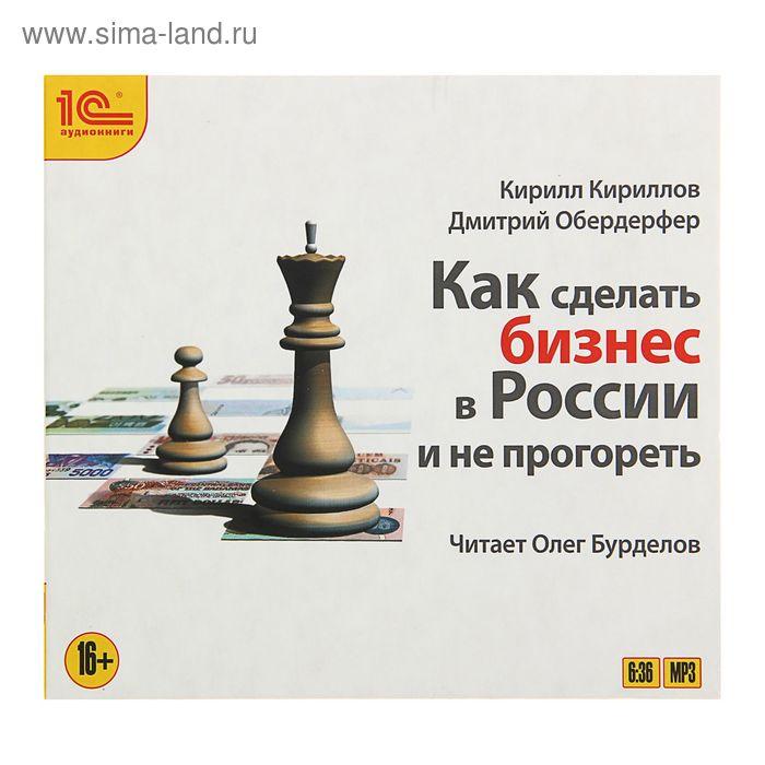 Как сделать бизнес в России и не прогореть (аудиокнига). Автор: Кириллов К., Обердерфер Д.