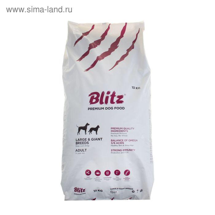 Сухой корм для собак Blitz Large Breed / Giant 15 кг