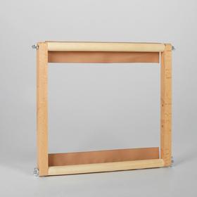 Пяльцы-рамка для вышивания, со шпилькой, 30х30 см