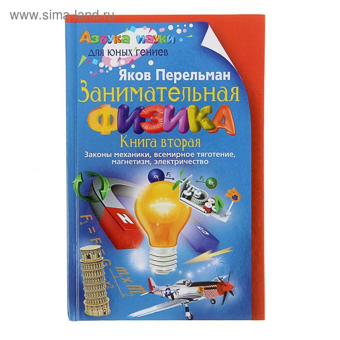 Занимательная физика. Книга вторая. Автор: Перельман Я.И.
