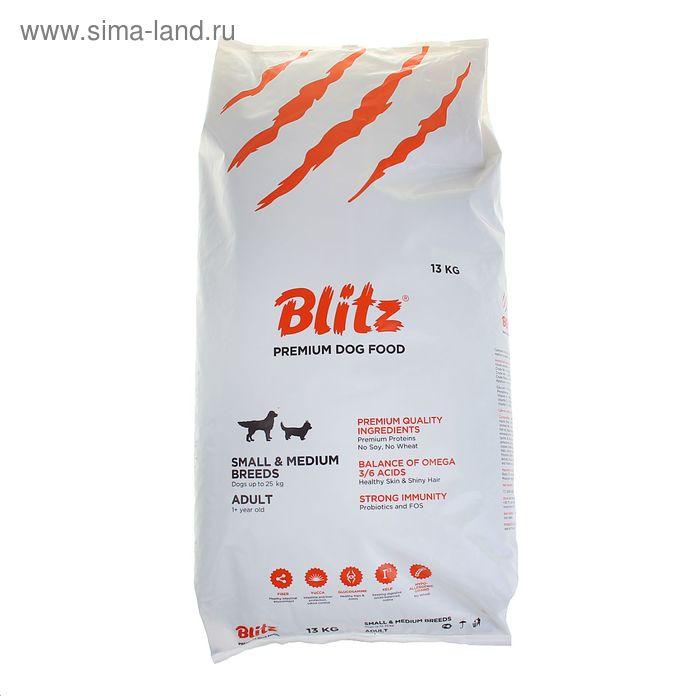 Сухой корм для собак Blitz Medium / Small 13 кг